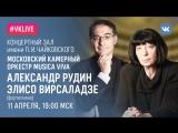 Элисо Вирсаладзе, оркестр Musica Viva, дирижер Александр Рудин