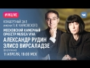 Элисо Вирсаладзе, оркестр Musica Viva, дирижер — Александр Рудин