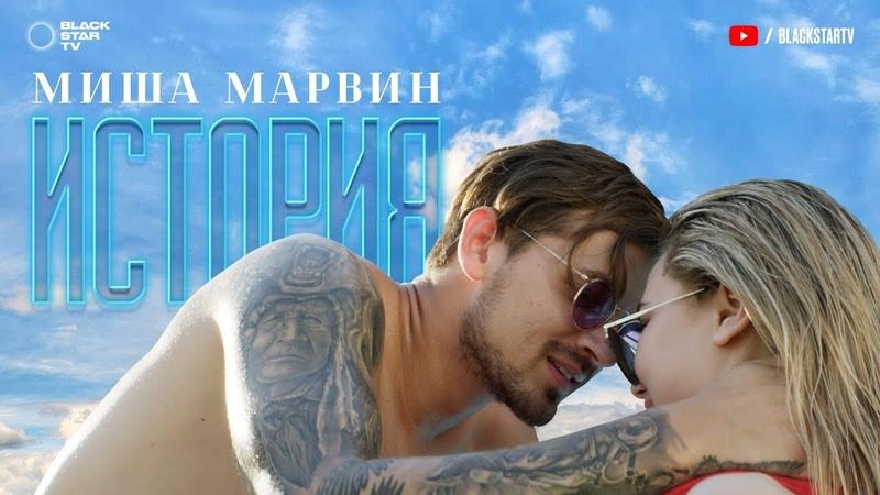 Миша Марвин - История (2017)