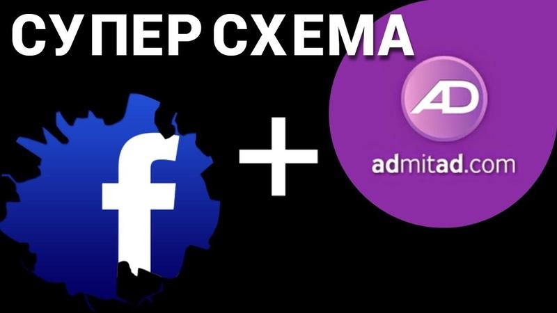 Как заработать деньги с помощью фейсбук CPA партнерки , Заработок в интернете без вложений
