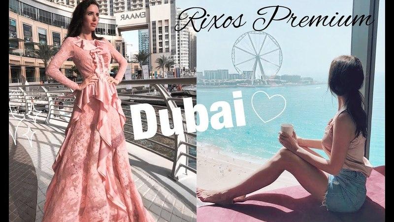 DUBAI 🏙 САМЫЙ ЛУЧШИЙ ОТДЫХ В HOTEL RIXOS 🌴 НАШ НОМЕР, ГОРОД , BURJ KHALIFA