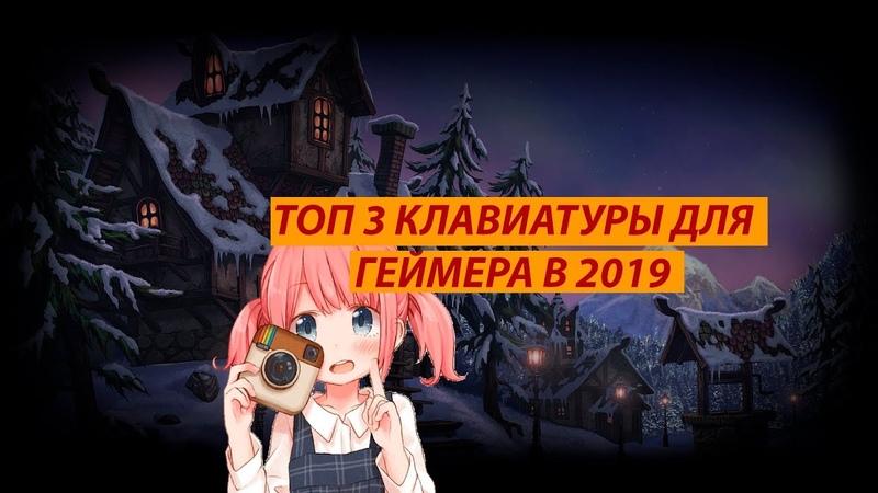 ТОП 3 КЛАВИАТУРЫ ДЛЯ ГЕЙМЕРОВ В 2019!