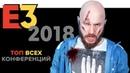 Хит-парад конференций Е3 2018: разбор от Алексея Макаренкова