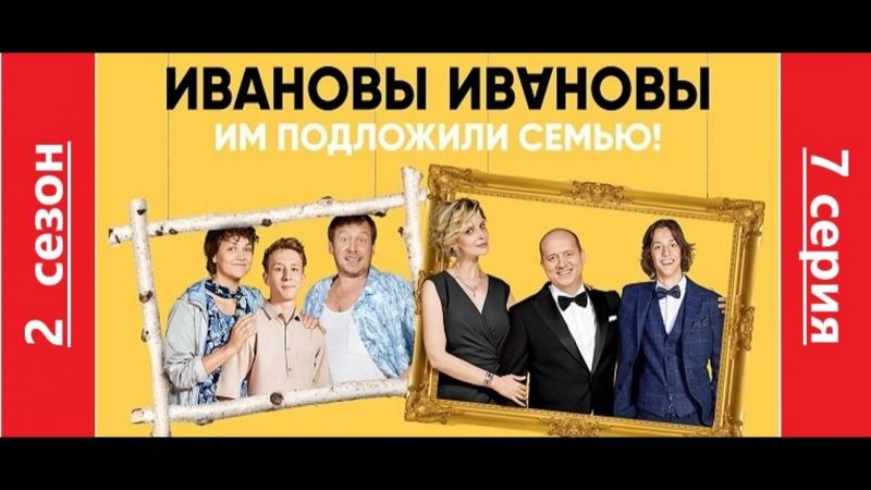 . Ivanovy.Ivanovy. 2 сезон 7 серия