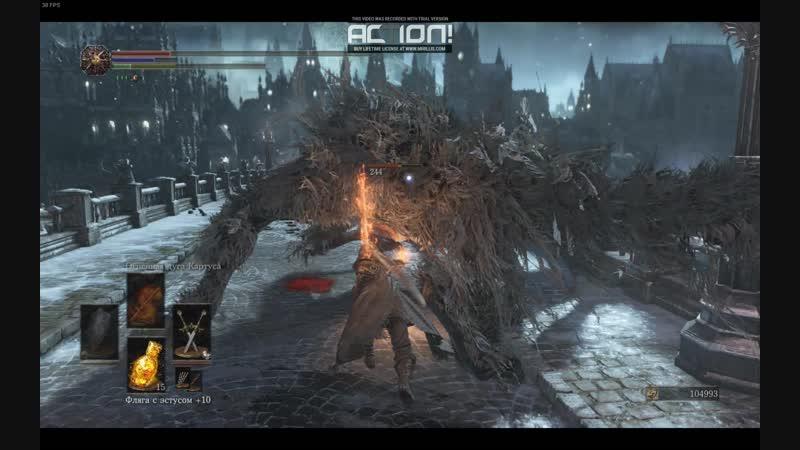 Dark Souls III Саливанское чудище на мосту