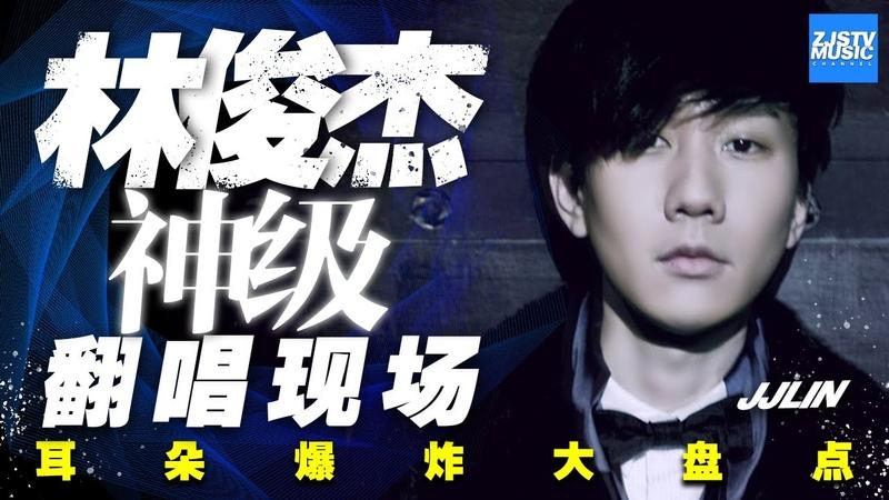 """把原唱都 逼疯""""了 JJ林俊杰神级翻唱现场 浙江卫视官方HD"""