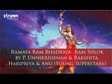 Ramaya Ram Bhadraya- Ram Shlok by P. Unnikrishnan & Rakshita, Haripriya & Anu (Young Superstars)