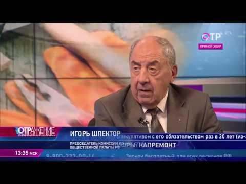 «ОТР», «ОТРажение», Игорь Шпектор о взносах за капремонт многоквартирных домов