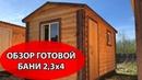 Обзор готовой перевозной мобильной бани 2,3х4 под ключ🔑 за 122000 рублей💳! Тел. 8-800-350-03-93