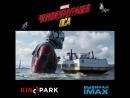 «Человек-муравей и Оса» - уже в Kinopark в формате IMAX 3D!