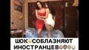 ШОК😱 Русские девушки соблазняют иностранцев на Никольской 🔞👳🏾♀️👴🏼👨🏾