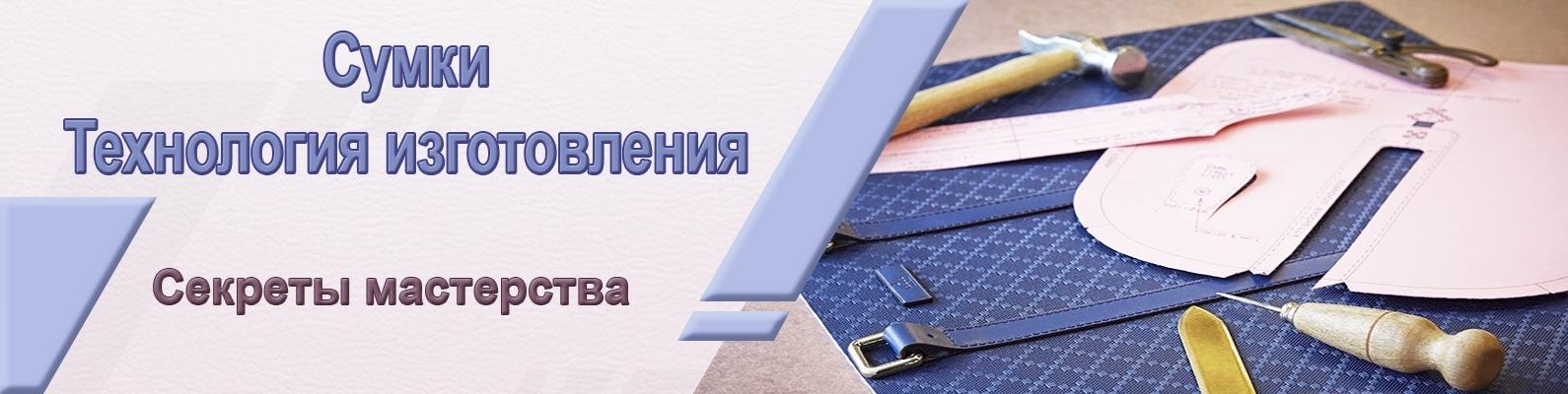 453d2568f06f Сумки. Технология изготовления.   ВКонтакте