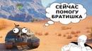 World of Tanks Приколы СМЕШНЫЕ моменты и ФЭЙЛЫ 46
