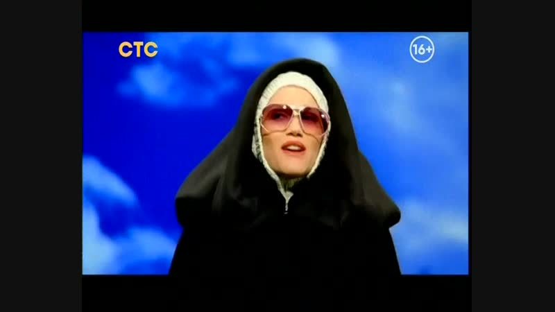 Gwen Stefani — Wind It Up (СТС)
