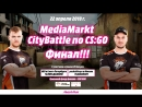 MediaMarkt CityBattle: автограф-сессия pashaBiceps и NEO, шоу-матчи и грандфинал одновременно в киберклубах МедиаМаркт