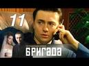 Бригада - 11 серия 2002 Драма, криминал, боевик @ Русские сериалы