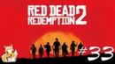 Red Dead Redemption 2 - 33 - Юный натуралист Легендарный лось и прочая живность