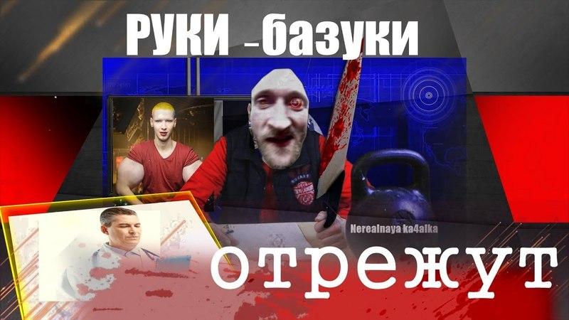 Руки базуки ОТРЕЖУТ В ПРЯМОМ ЭФИРЕ instagram ТЕРЕШИНА