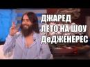 Джаред Лето на шоу Эллен ДеДженерес 08.02.2018 озвучка Hudson