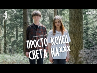 ПРОСТО КОНЕЦ СВЕТА НА - русский трейлер (озвучка Good People)