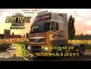 ETS_2 - Идем НАПРОЛОМ - КОНТРАКТ_В_ОПАСНОСТИ - ЕВРОПА_2