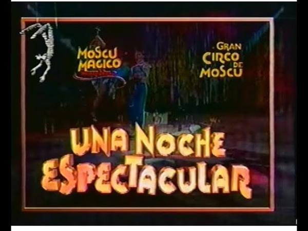 Una Noche Espectacular El Gran Circo de Moscú | Canal 13 - 24 de Diciembre 1996 [Fragmento]