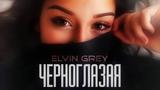 Ильяс Гарифуллин - Черноглазая (cover Elvin Grey)