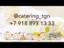 Детский день рождения с @catering_tgn