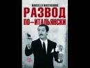 М Мастроянни в фильме Развод по итальянски