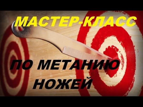 МАСТЕР-КЛАСС ПО МЕТАНИЮ НОЖЕЙ. Федерация Спортивного метания ножа УР «Стальной лепесток»