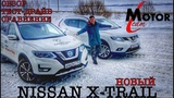 ОБЗОР НОВОГО NISSAN X-TRAIL. СРАВНЕНИЕ X-TRAIL 2019 VS 2015. ТЕСТ АВТОПАРКОВКИ MOTOR TEAM