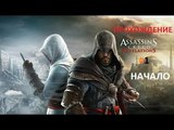 Assassins creed Revelations #1 НАСТОЛЬГИИ ПОЛНЫЕ ШТАНЫ!
