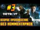 Прохождение Игры Detroit Become Human Часть 3 Без комментариев Беглянки-Из Мертвых-В ожидании Хэнка