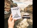 ЯN БЕЛЫЙ - Петербург город счастья (часть 3)