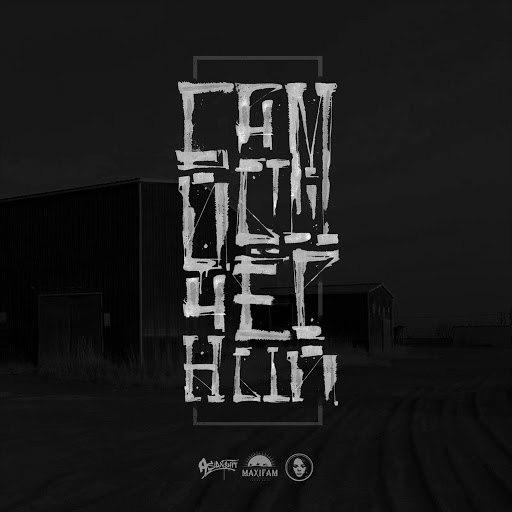 Maxifam альбом Самый черный