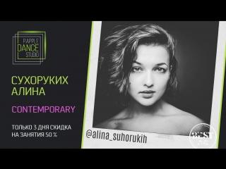 Алина Сухоруких Школа танцев