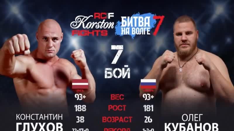 Битва на Волге 7: Олег Кубанов (Самара, Россия) — Константин Глухов (Рига, Латвия)