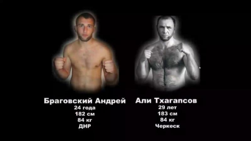 Андрей Браговский - Али Тхагапсов бой в весе 84кг CFC-1