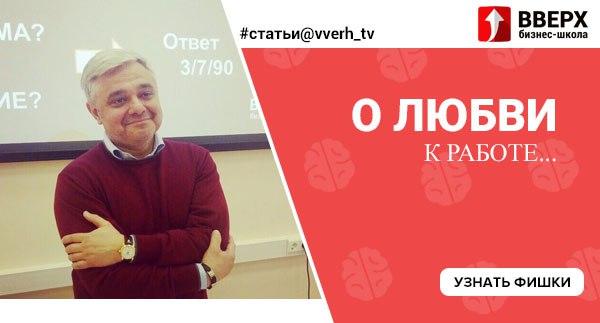 [id6223794|Владимир Маринович] , основатель Бизнес-школы «Вверх»'О л