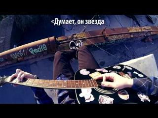 Imagine Dragons - Thunder на русском (Acoustic Cover) от Музыкант вещает