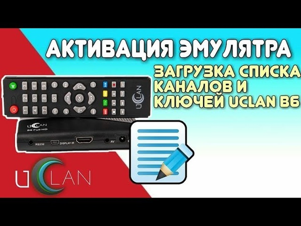Активация эмулятора, загрузка списка каналов и ключей Uclan B6 Full HD