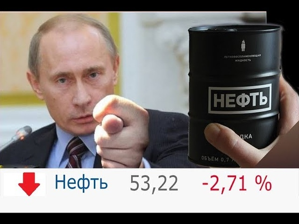Нефть рухнула на новое дно, для России это означает гибридное эмбарго.