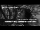 Екатерина Виноградова Работают ли у человека инстинкты