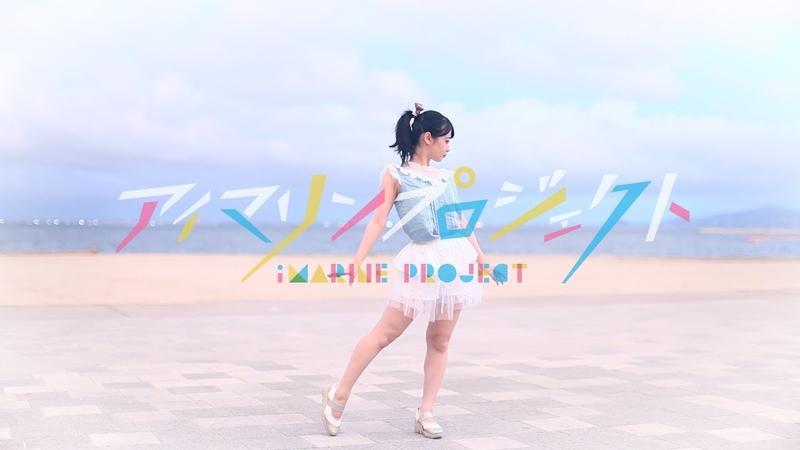 足太ぺんた Sea Breeze 踊ってみた アイマリンプロジェクト