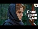 ЭТОТ ФИЛЬМ СМОТРИТСЯ НА ОДНОМ ДЫХАНИИ! Свой Чужой Сын Все серии подряд Русские мелодрамы