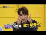 180920 Lucas (NCT) @ Happy Together 3