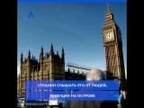 Британская разведка изолирует Россию