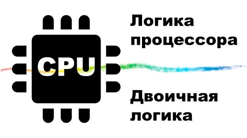 CPU логика