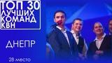Лучшие шутки команды ДНЕПР. ТОП 30 лучших команд КВН 21 века. 28 место