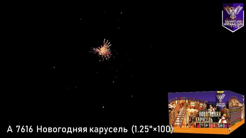 А 7616 Новогодняя карусель